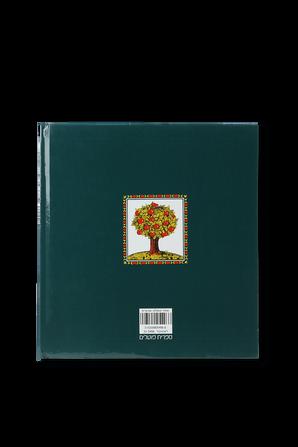מר זוטא ועץ התפוחים - אורית רז  FACTORY 54