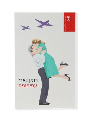 עפיפונים - רומן גארי  FACTORY 54