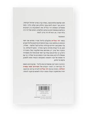 דוד וגוליית / מלקולם גלדוול FACTORY 54