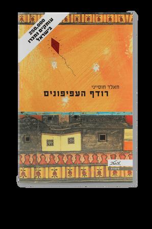 רודף העפיפונים- חאלד חוסייני FACTORY 54