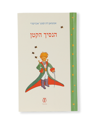 הנסיך הקטן - אנטואן דה סנט-אכזופרי  FACTORY 54
