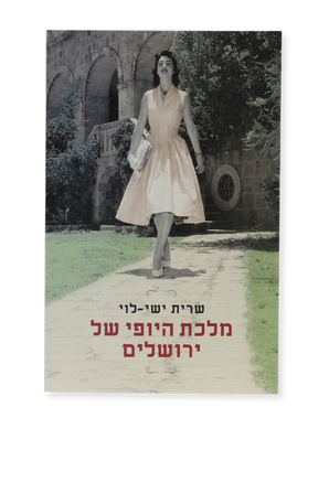 מלכת היופי של ירושלים - שרית ישי לוי FACTORY 54