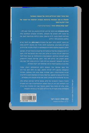 טירת הזכוכית- גאנט וולס- רומן אוטוביוגרפי FACTORY 54