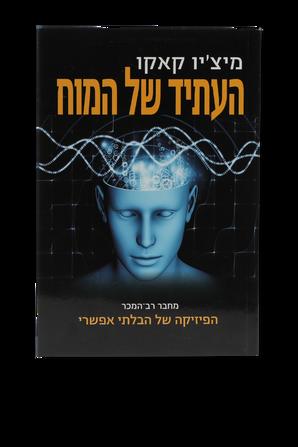 מיצוי קאקו -העתיד של המוח FACTORY 54
