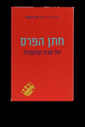 חתן הפרס - יעל טבת FACTORY 54